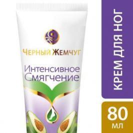 ЧЕРНЫЙ ЖЕМЧУГ Крем для ног Интенсивное смягчение 80 мл