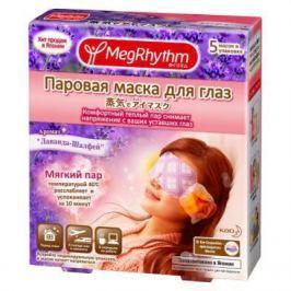 MegRhythm Паровая маска для глаз Лаванда - Шалфей 5 шт