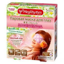 MegRhythm Паровая маска для глаз Ромашка - Имбирь 5 шт
