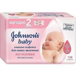 Салфетки влажные Johnsons Baby 62968 не содержит спирта без отдушки 128 шт