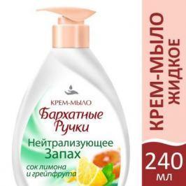 """Мыло жидкое Бархатные ручки """"Нейтрализующее запах"""" 240 гр"""