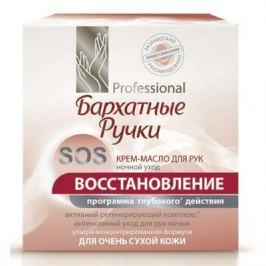 """Крем для рук Бархатные ручки """"SOS-восстановление"""" 45 мл ночной 67084205"""
