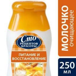 СТО РЕЦЕПТОВ КРАСОТЫ Молочко очищающее Питание и восстановление 250мл