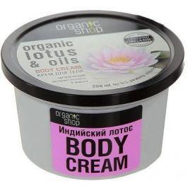 Organic shop Крем д/тела Индийский лотос 250 мл
