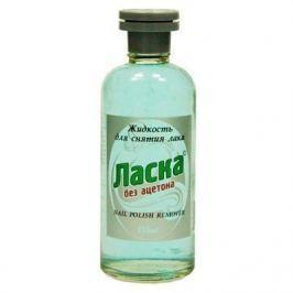 ЛАСКА Жидкость для снятия лака стекло 110мл(бутилацетат)
