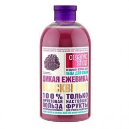Organic shop Пена для ванн Дикая Ежевика 500мл