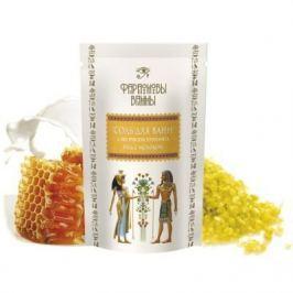 Фараоновы ванны Соль для ванн с экстрактом прополиса Мед с молоком 0,5 кг
