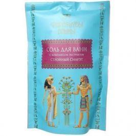 Фараоновы ванны Соль для ванн с комплексом экстрактов Стройный силуэт 0,5 кг