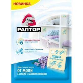 РАПТОР Секции МИНИ от моли с запахом лаванды 6 шт.