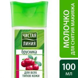 ЧИСТАЯ ЛИНИЯ Молочко для снятия макияжа для любой кожи на отваре целебных трав 100мл