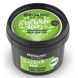 """Крем для рук Organic Shop """"5 o clock tea"""" 100 мл 24 часа"""