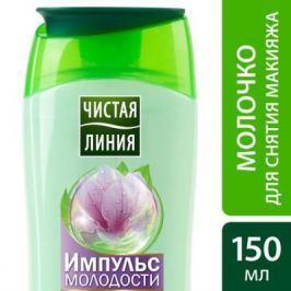 ЧИСТАЯ ЛИНИЯ Молочко для снятия макияжа Импульс молодости 150мл