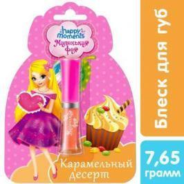 МАЛЕНЬКАЯ ФЕЯ Блеск для губ Волшебная кондитерская Карамельный десерт 1,3мл