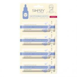 SHARY Сыворотка Гиалуроновая кислота для увлажнения и лифтинга кожи 4х2г