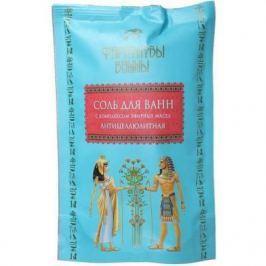 Фараоновы ванны Соль для ванн с комплексом эфирных масел Антицеллюлитная 0,5 кг