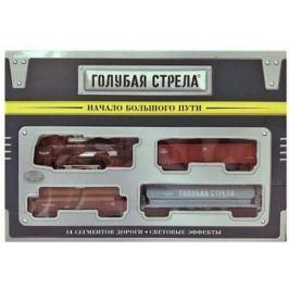 Ж/д Голубая стрела Товарный поезд ,272 см, локомотив, 3 вагона