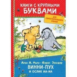 Книга Росмэн для самостоятельного чтения 34260
