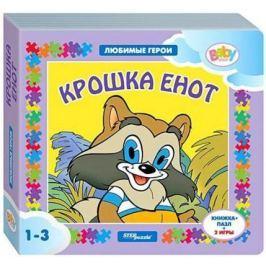 Книга Степ Книжка-игрушка 93234