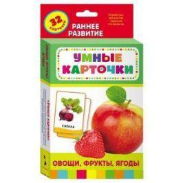 Развив. карточки Овощи, фрукты, ягоды 0+