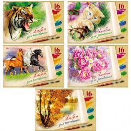 """Альбом для рисования Хатбер """"Я люблю рисовать"""" A4 16 листов 042327 в ассортименте"""