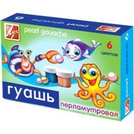 Гуашь Луч ПЕРЛАМУТРОВАЯ 6 цветов 22С 1400-08