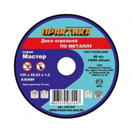 Круг отрезной ПРАКТИКА 032-348 125 X 1.6 X 22 по металлу