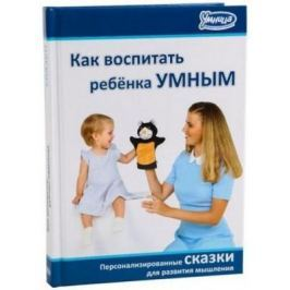Развив. Пособие КнигаКак воспитать ребенка Умным