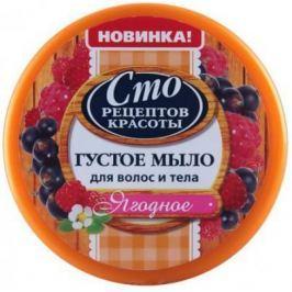 Мыло жидкое Сто рецептов красоты Ягодное 400 мл