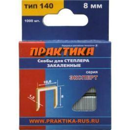 Скобы для степлера ПРАКТИКА 775-204 8мм, тип 140 (1.2х10.6мм), 1000шт., Эксперт