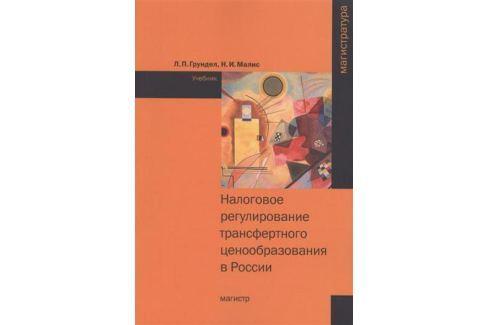 485072ec137ff Грундел Л., Малис Н. Налоговое регулирование трансфертного ценообразования  в России: Учебник Финансы