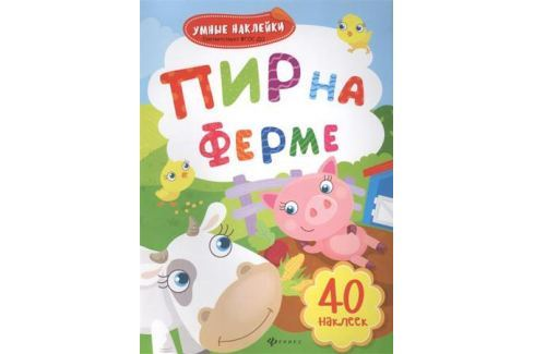 Логвинова Г. (ред.) Пир на ферме. 40 наклеек Прочая обучающая литература