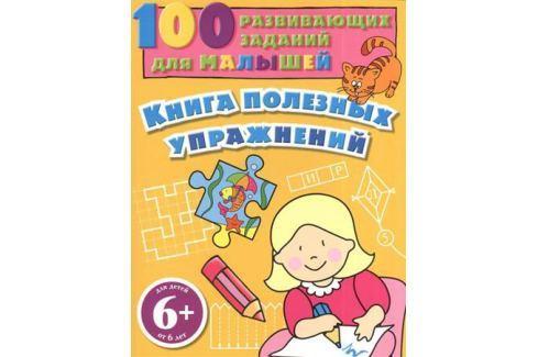 Сагалаева А. (сост.) Книга полезных упражнений. Для детей от 6 лет Развивающие методики