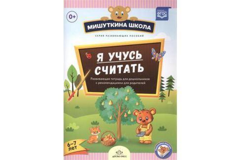 Нищева Н. Я учусь считать. Развивающая тетрадь для дошкольников с рекомеднациями для родителей (6-4 лет) Обучение счету