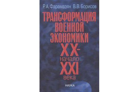 Фарамазян Р., Борисов В. Трансформация военной экономики XX - начало XXI века История экономических учений