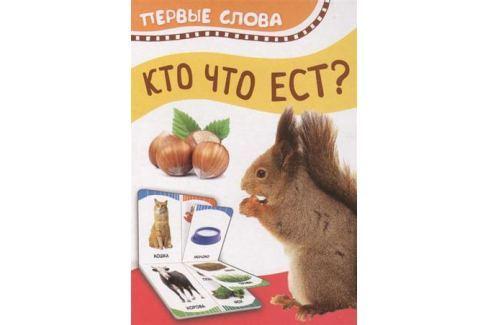 Котятова Н. (ред.) Кто что ест? Первые слова Прочая обучающая литература