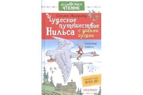 Лагерлеф С. Чудесное путешествие Нильса с дикими гусями Обучение чтению. Азбуки и буквари