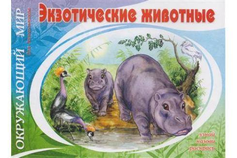 Багинская А. (худ.) Экзотические животные Прочая обучающая литература