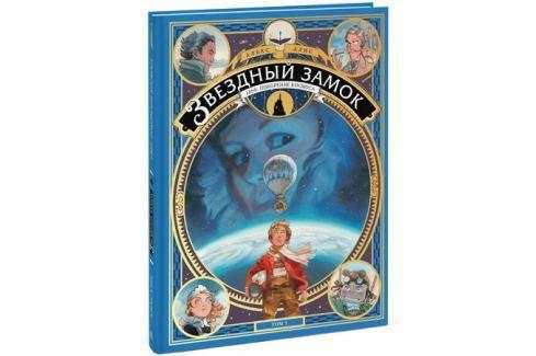 Алис А. Звездный замок. 1869: Покорение космоса. Том 1 Комиксы для детей