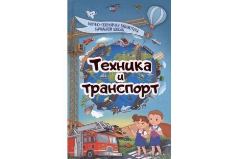 Кошевар Д. Техника и транспорт Техника