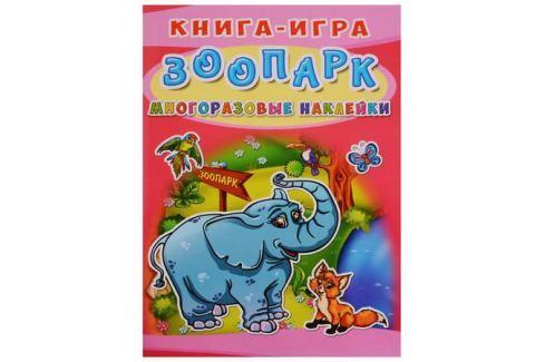 Лысакова Д. Книга-игра. Зоопарк. Многоразовые наклейки Книги с наклейками