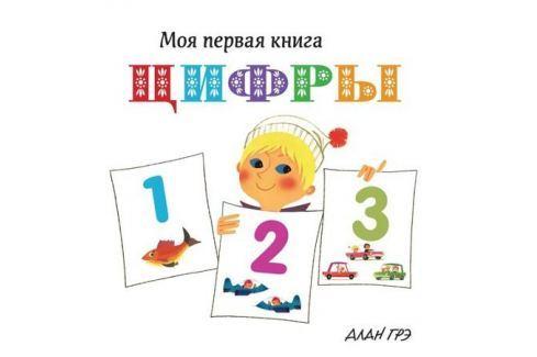 Грэ А. Моя первая книга. Цифры Обучение счету
