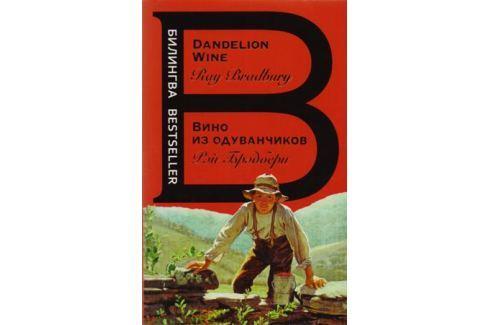 Брэдбери Р. Вино из одуванчиков / Dandelion Wine Классическая проза