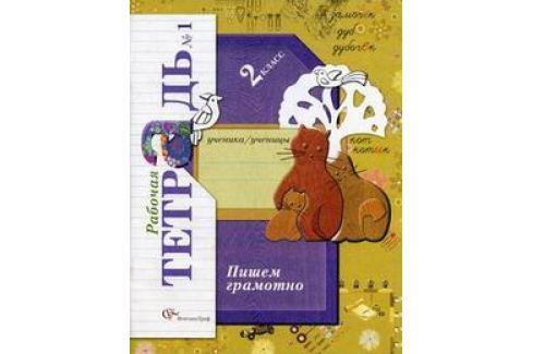 Кузнецова М. Пишем грамотно 2 кл Р/т 1 Письмо. Русский язык
