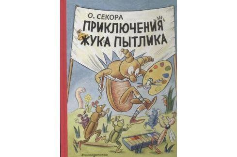 Секора О. Приключения жука Пытлика Сказки