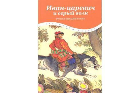 Кочергин Н. (худ.) Иван-царевич и серый волк Сказки