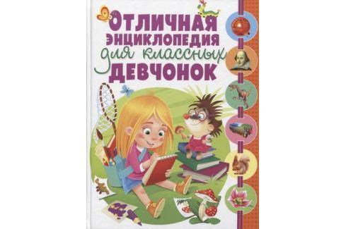 Феданова Ю., Скиба Т. (ред) Отличная энциклопедия для классных девчонок Естественные науки