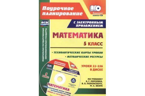 МАТЕМАТИКА 5 КЛАСС ТЕХНОЛОГИЧЕСКИЕ КАРТЫ ФГОС МЕРЗЛЯК СКАЧАТЬ БЕСПЛАТНО