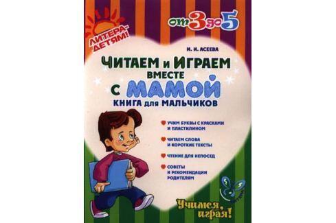 Асеева И. Читаем и играем вместе с мамой. Книга для мальчиков Книги - игрушки