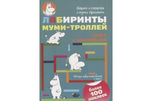 Долматова Т. (ред.) Лабиринты муми-троллей Книги с наклейками