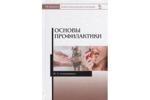 Солодовников Ю. Основы профилактики Другие отрасли медицины